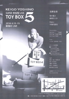 SUPER参加型LIVE『TOY BOX 5』